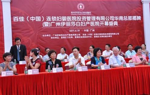 广州伊丽莎白妇产医院开幕仪式于19日隆重举行