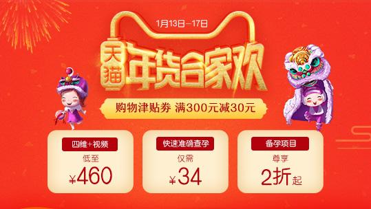 @宝妈丨超声影像(四维彩超)优惠再享购物津贴减免,到手低至430元!